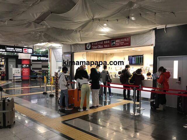 成田第2ターミナル、成田エクスプレス切符売り場