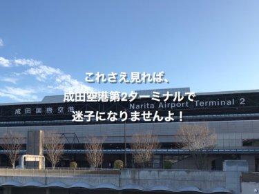 これさえ見れば、成田空港第2ターミナルで迷子になりませんよ!