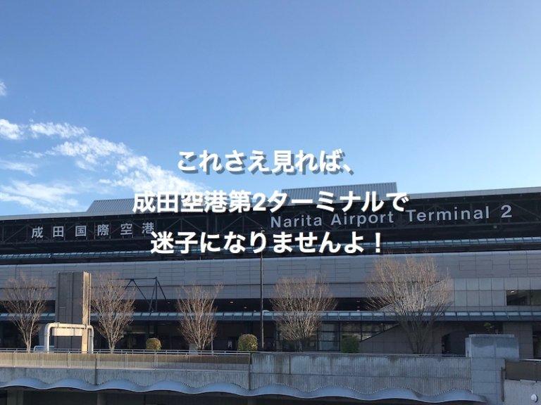 成田第2ターミナル、外観