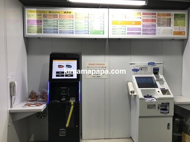 成田第3ターミナル、バスターミナルのチケット自動販売機