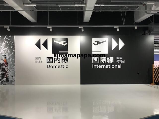 成田第3ターミナル、出発口