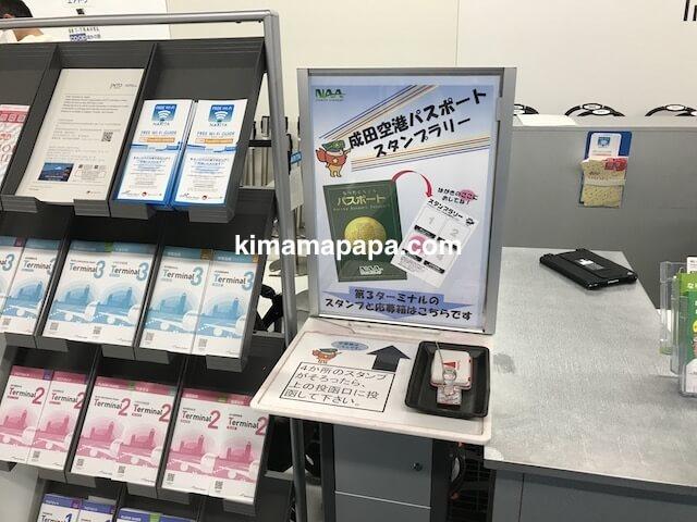 成田第3ターミナル、スタンプ
