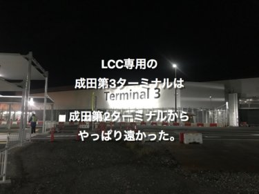 LCC専用の成田第3ターミナルは成田第2ターミナルからやっぱり遠かった。