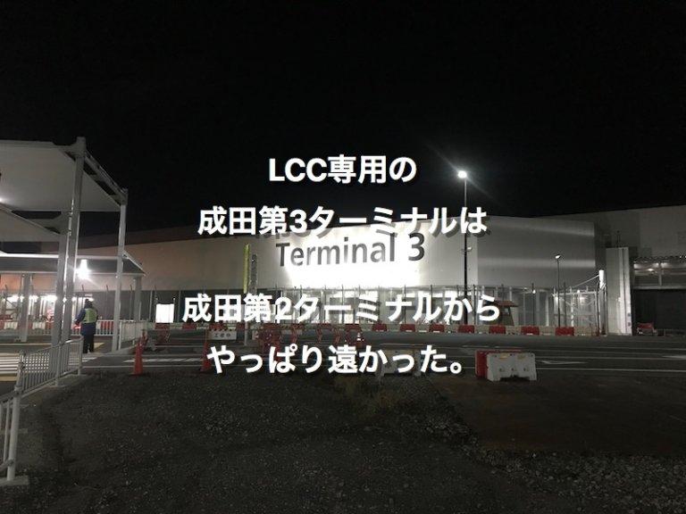 成田第3ターミナル、外観