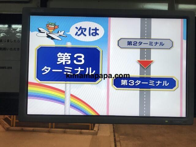 成田空港、シャトルバスの案内板