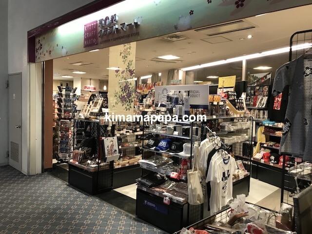 成田東武ホテルエアポートのクラフトマート
