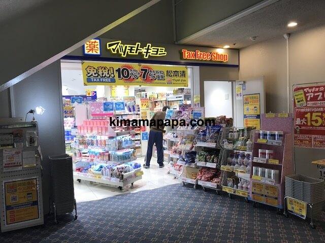 成田東武ホテルエアポートのマツモトキヨシ