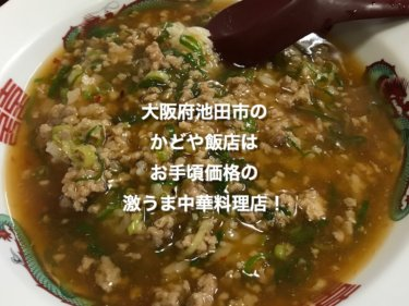 大阪府池田市のかどや飯店は、お手頃値段の激うま中華料理店です!