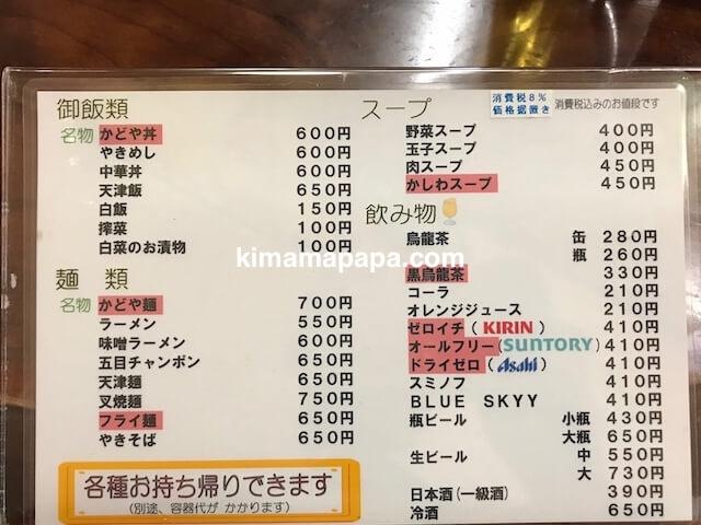 大阪府池田、かどや飯店のメニュー