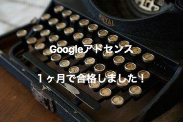ブログ始めて1ヶ月でグーグルアドセンスに合格!