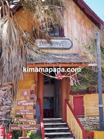 ポパイ村のコミック博物館