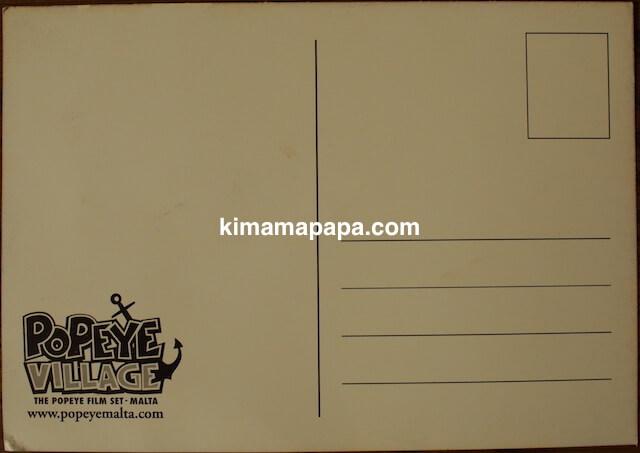 マルタ、ポパイ村のポストカード