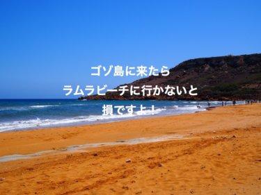 映画の撮影場所、Ramla Beach(ラムラビーチ)に行ってのんびりしませんか?