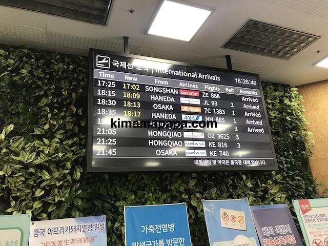 金浦空港、1階手荷物受取所の案内板