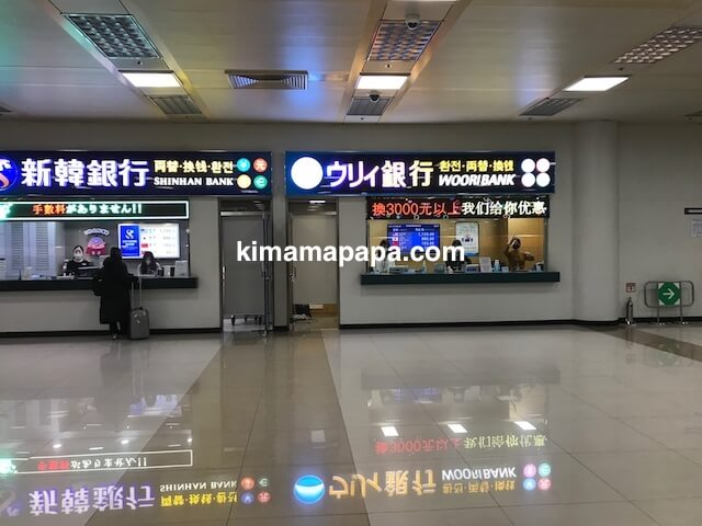 金浦空港、1階手荷物受取所の側の銀行