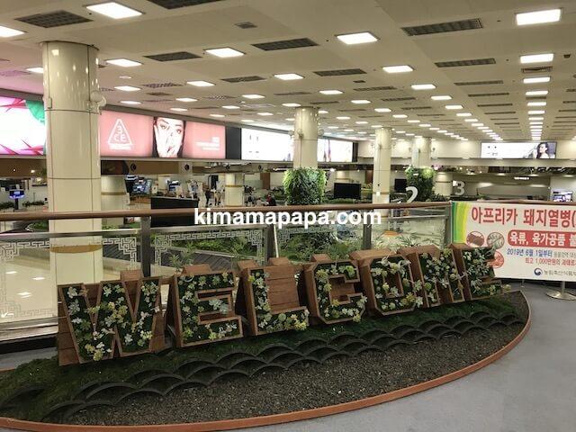 金浦空港、WELCOMEサイン