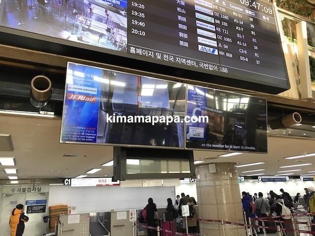 ソウル金浦空港、2階JALの手荷物確認画面