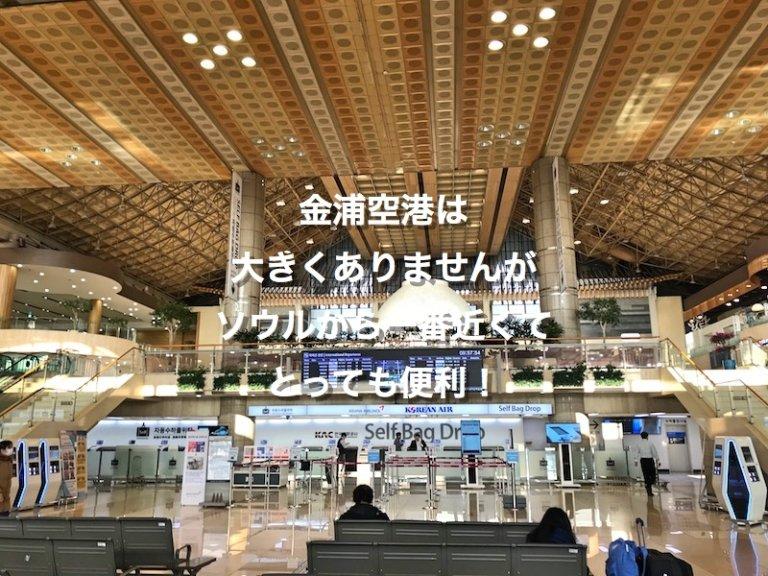ソウル金浦空港、2階KALチェックインカウンター