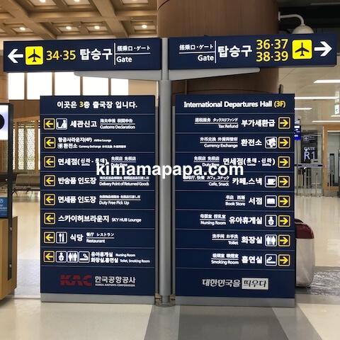 ソウル金浦空港、3階出発フロアの案内