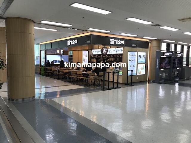 ソウル金浦空港、3階出発フロアのキソヤ
