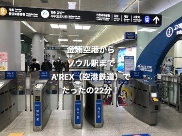 金浦空港からソウル駅までA'REX(空港鉄道)でたったの22分!