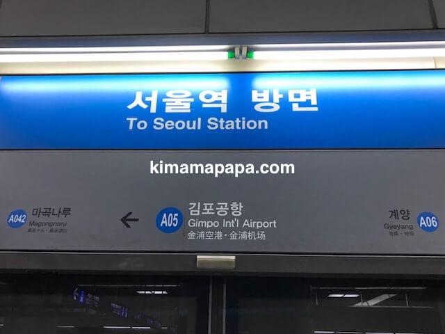 金浦空港、A'REXの案内板