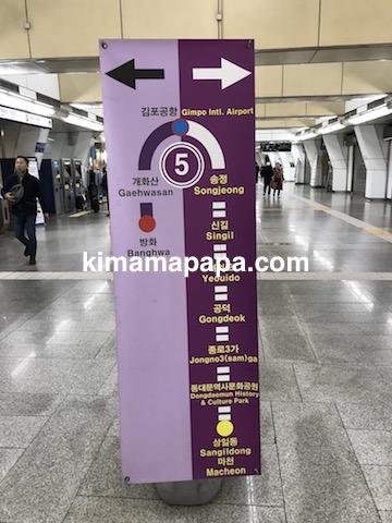 金浦空港、5号線の停車駅案内