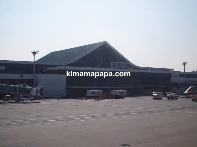 ソウル金浦空港の外観