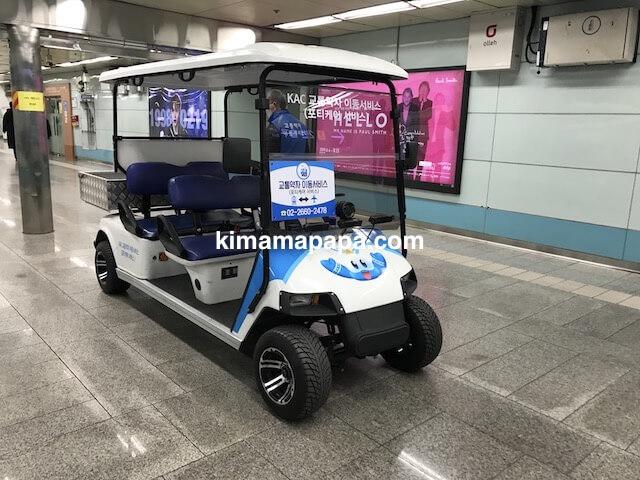 ソウル金浦空港、地下道のカート