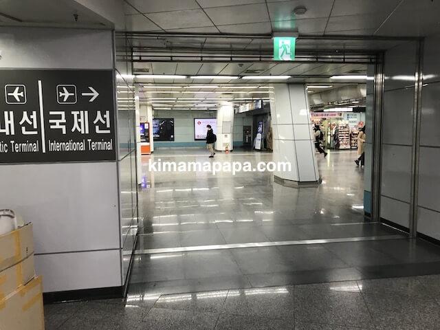 ソウル金浦空港、空港鉄道改札口から5号線改札口への移動