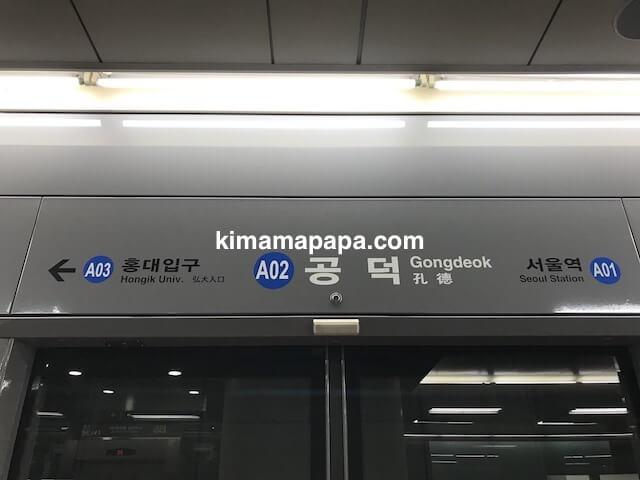 ソウル孔徳、孔徳駅の空港方面ホーム