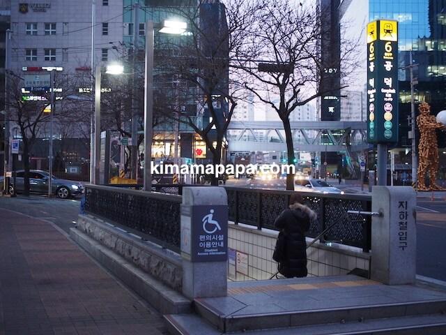 ソウル孔徳駅、6番出口