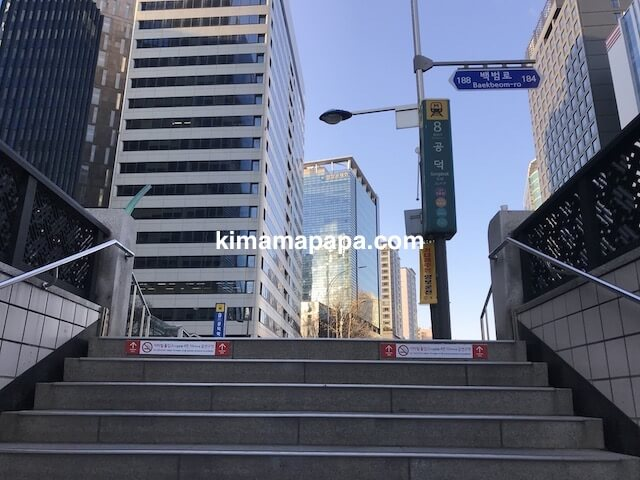 ソウル孔徳駅、8番出口