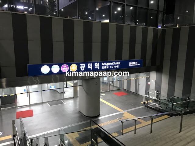 ソウル孔徳駅、9番出口