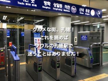 グルメな街、孔徳!これを読めばソウルの孔徳駅で迷うことはありません!