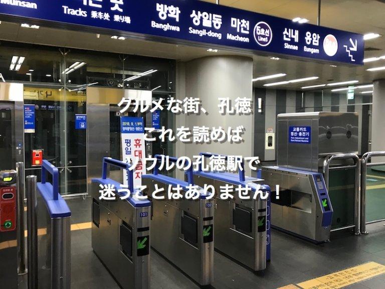 ソウル孔徳駅、首都圏電鉄京義・中央線の改札口