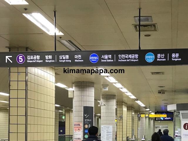 ソウル孔徳駅、5号線のゲート案内板