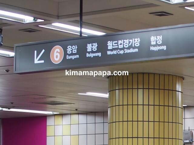 ソウル孔徳駅、地下1階6号線の案内板