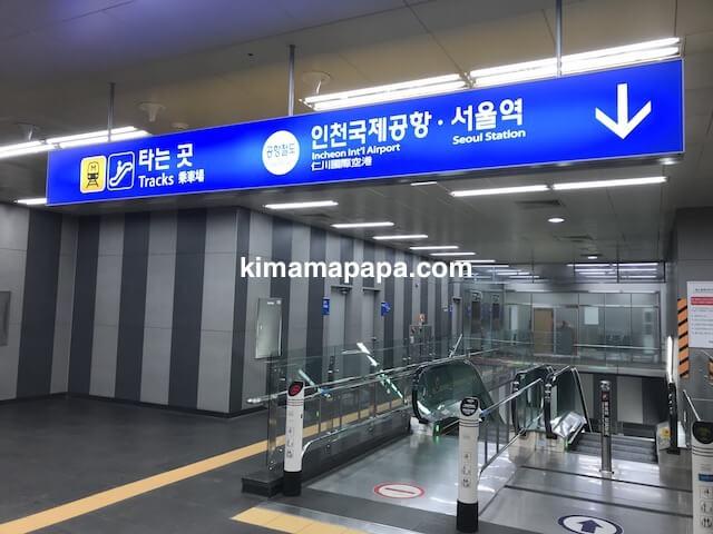 ソウル孔徳、孔徳駅内10番出口からの下りエスカレーター