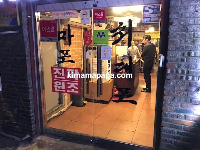 ソウルの孔徳、チェデポの正面入口