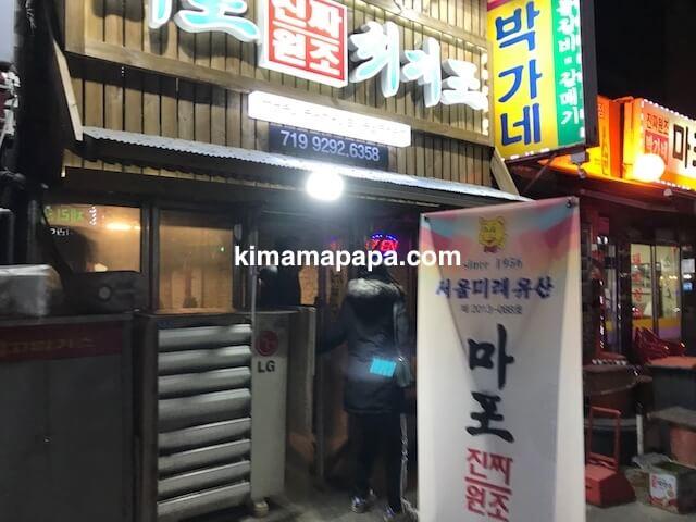 ソウルの孔徳、チェデポの横の入口