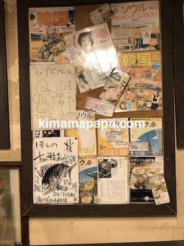 ソウルの孔徳、チェデポが掲載された雑誌