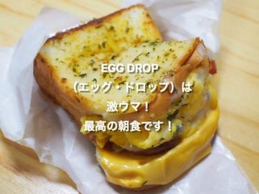 EGG DROP(エッグ・ドロップ)は激ウマ!最高の朝食です!