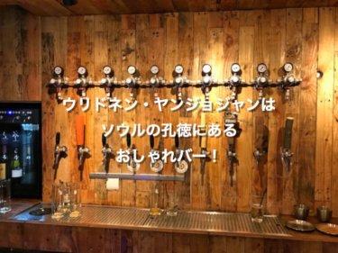ソウル孔徳、ウリドネン・ヤンジョジャンのビールサーバー