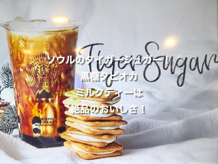 ソウル(孔徳/コンドック)のTIGER SUGAR、黒糖ボバ+パールミックス特濃ミルク(生クリーム入り)アイス
