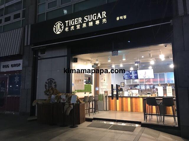 ソウル(孔徳/コンドック)のTIGER SUGAR、夜の正面入口