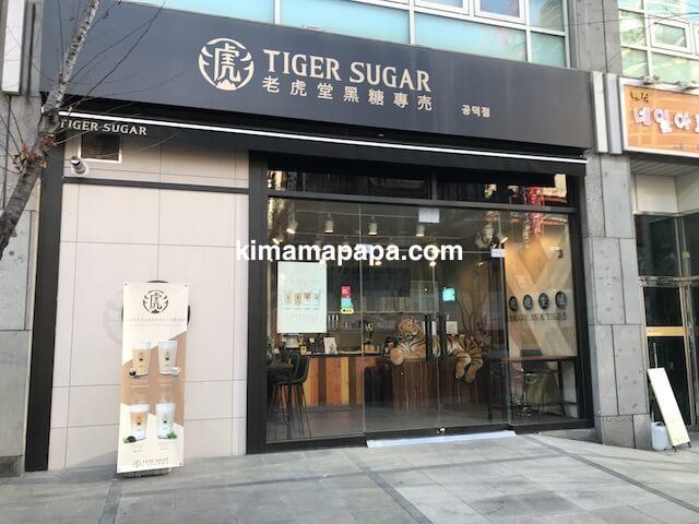 ソウル(孔徳/コンドック)のTIGER SUGAR、昼の正面入口