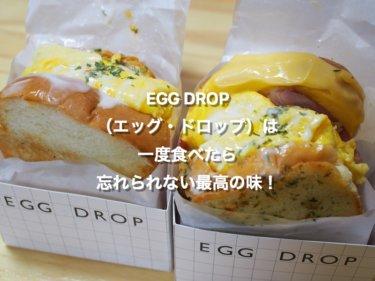 ソウルのEGG DROP(エッグ・ドロップ)は一度食べたら忘れられない最高の味!