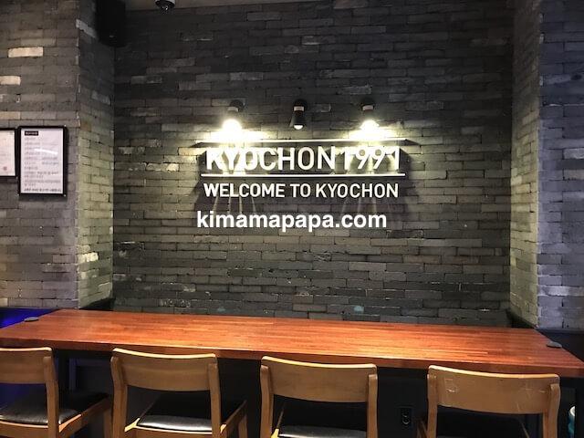 ソウル弘大、キョチョンチキンの1階カウンター