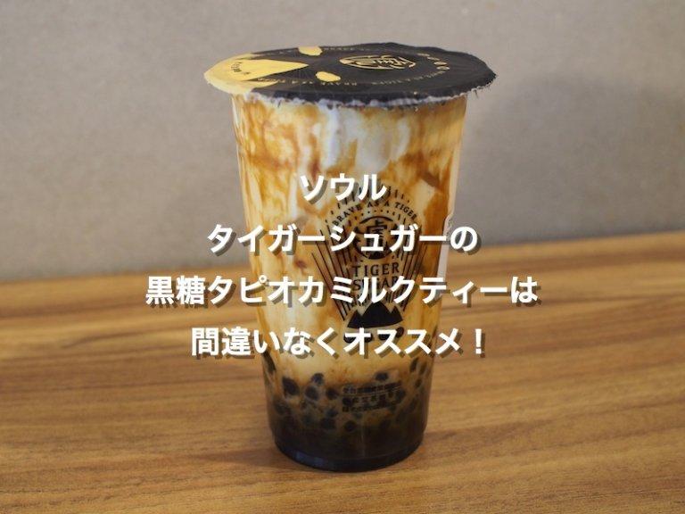 ソウル(弘大/ホンデ)のTIGER SUGAR、黒糖ボバ+パールミックス特濃ミルク(生クリーム入り)